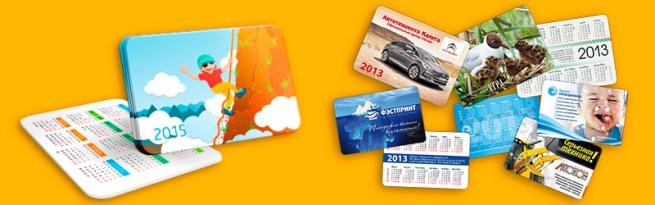 Бизнес-идея: Календарь карманный. Печать карманных календарей.