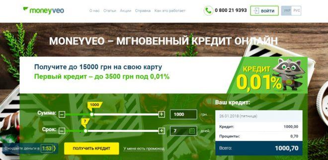 «Money Veo» - це компанія, що завжди прийде на допомогу!